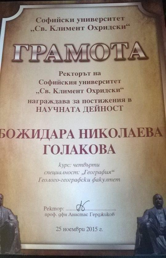 Грамота - Божидара Голакова