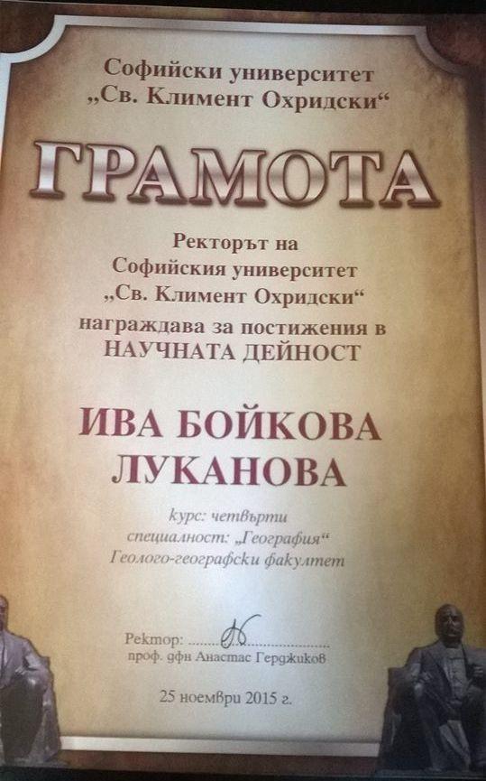 Грамота - Ива Луканова