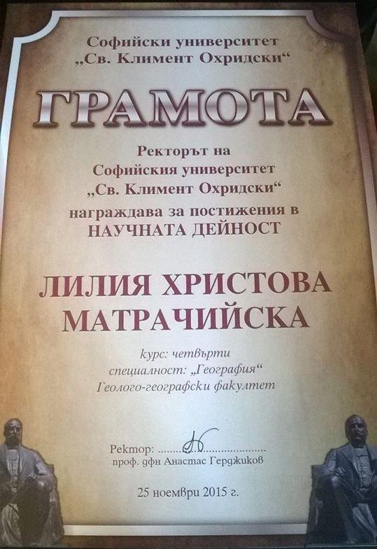Грамота - Лилия Матрачийска