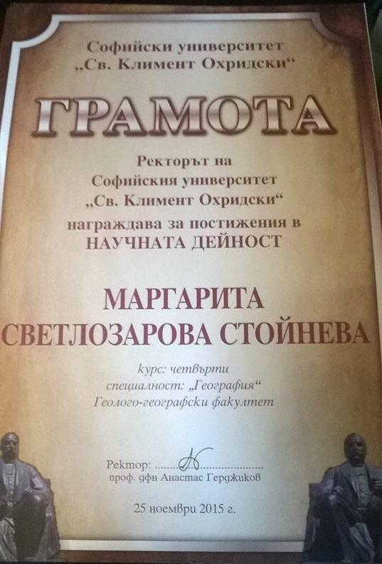 Грамота - Маргарита Стойнева