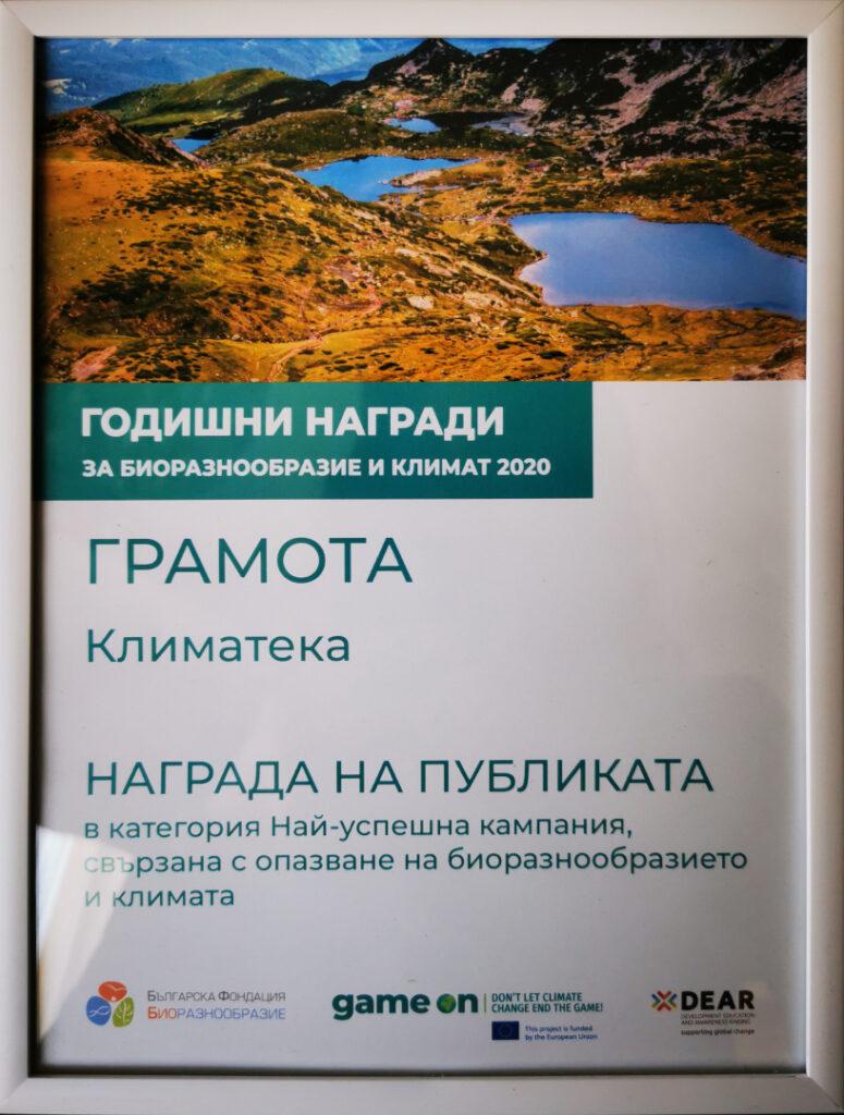 """Грамота на """"Климатека"""" за награда на публиката в годишните награди на """"Българска фондация Биоразнообразие"""""""
