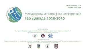 Международна географска конференция Гео Декада 2020-2030