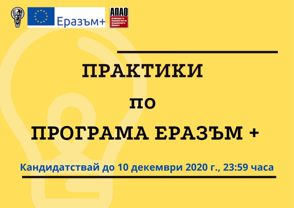 """Конкурс за мобилност с цел практика по програма """"Еразъм+"""" за 2020/2021 г."""