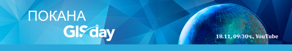 Покана - Световен ГИС Ден 2020