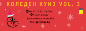 Коледен куиз vol.3 2020