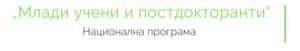 Национална програма Mлади учени и постдокторанти МОН