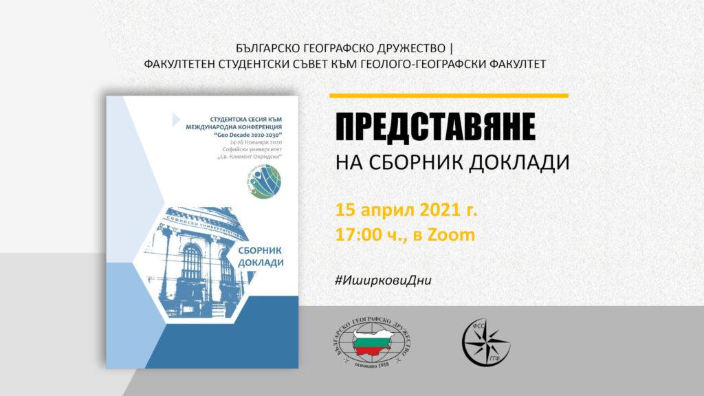 Педставяне сборник БГД ФСС-ГГФ
