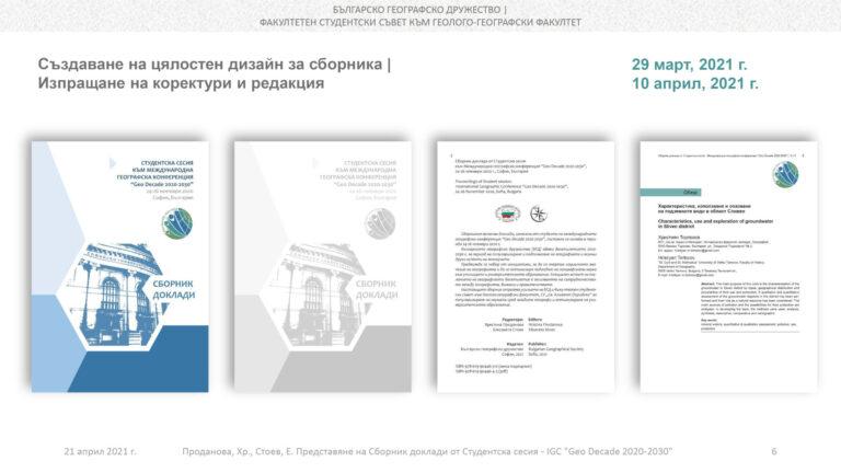 Представяне Студентски борник_15_1
