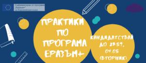 """Конкурс за практики на студенти и докторанти по Програма """"Еразъм+"""""""