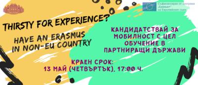 Конкурс за мобилност с цел обучение в партниращи държави