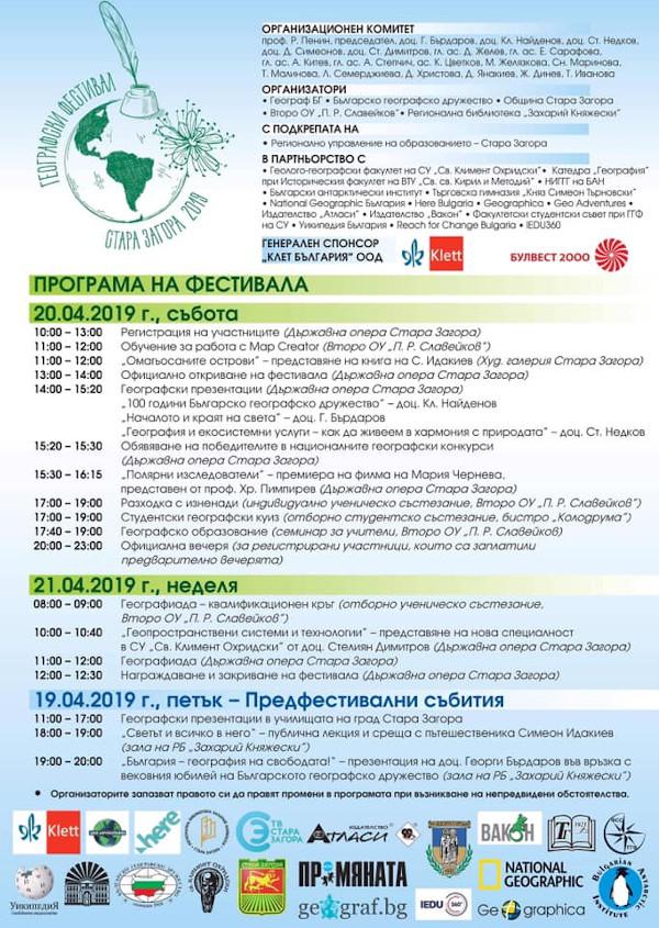 Българския географски фестивал 2019