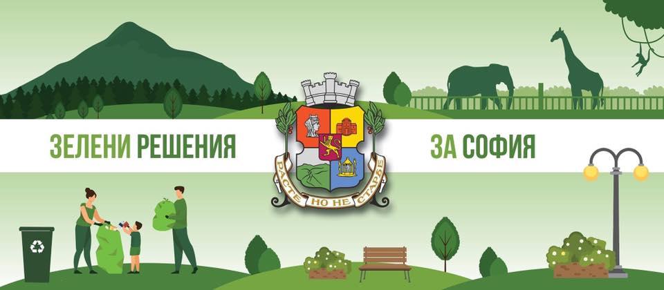 Зелени решения за София