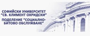 Поделение СБО към СУ Св. Климент Охридски