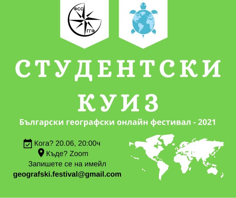 Студентски куиз към Български географски онлайн фестивал 2021