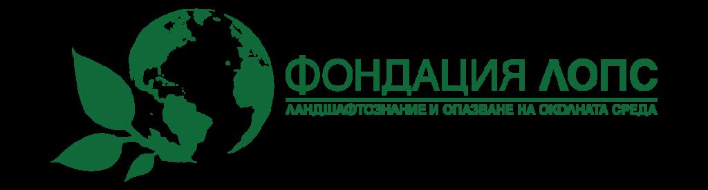 Фондация ЛОПС