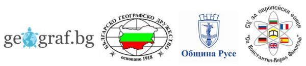 Покана за Българския географския фестивал – Русе 2018