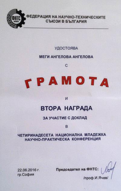 Грамота - Меги Ангелова Ангелова