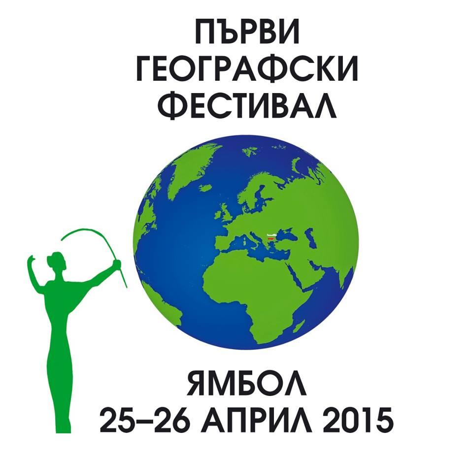 Първи географски фестивал – Ямбол 2015
