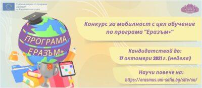 """Конкурс за мобилност с цел обучение по програма """"Еразъм+"""" за летен семестър 2021/2022 г."""