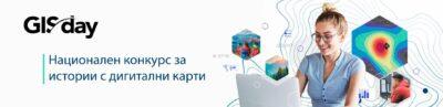 Национален конкурс за истории с дигитални карти